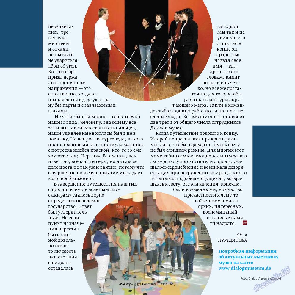 My City Frankfurt am Main (журнал). 2013 год, номер 7, стр. 13