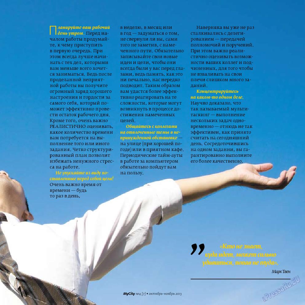 My City Frankfurt am Main (журнал). 2013 год, номер 7, стр. 17