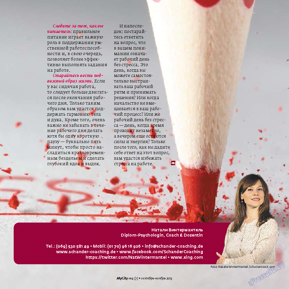 My City Frankfurt am Main (журнал). 2013 год, номер 7, стр. 19