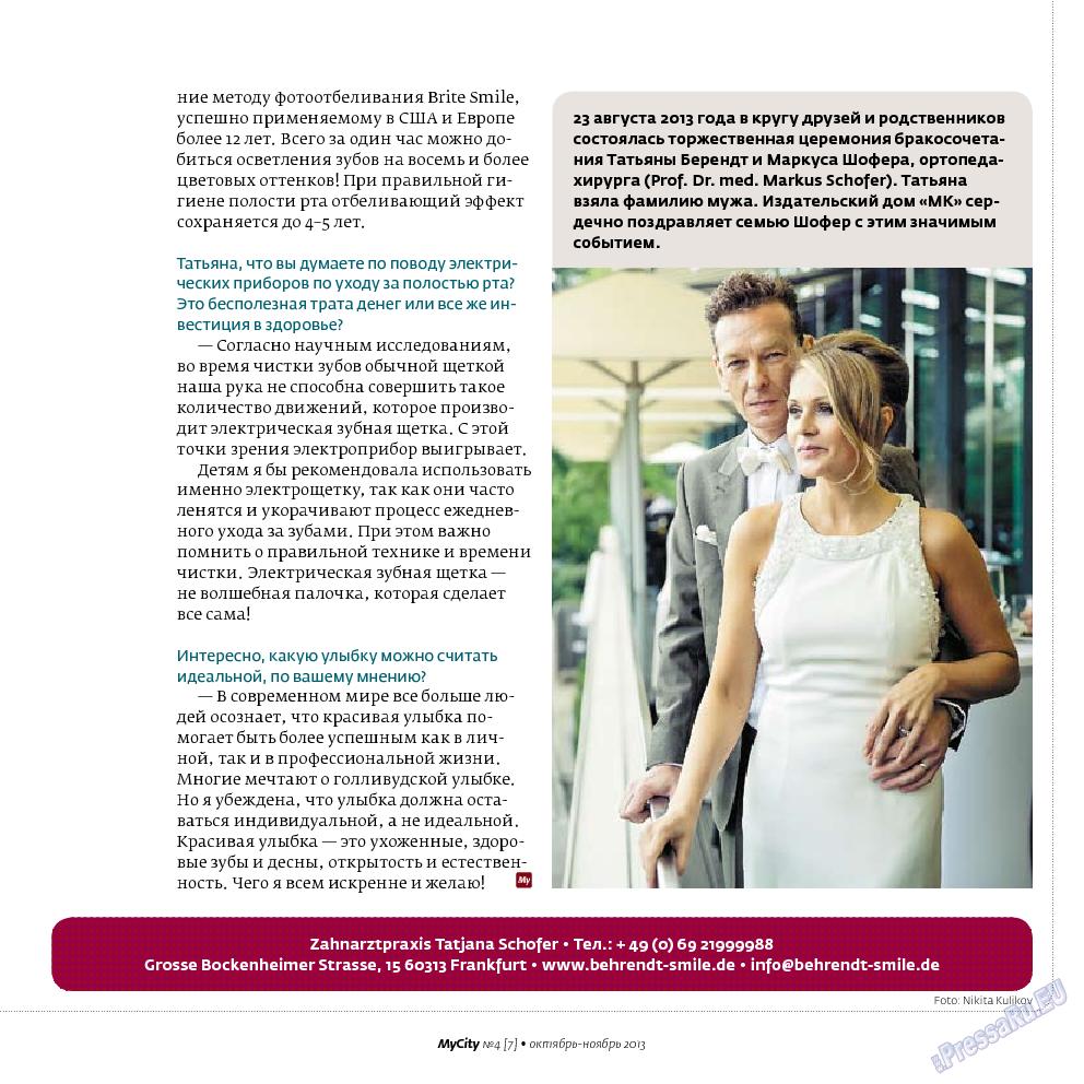 My City Frankfurt am Main (журнал). 2013 год, номер 7, стр. 23