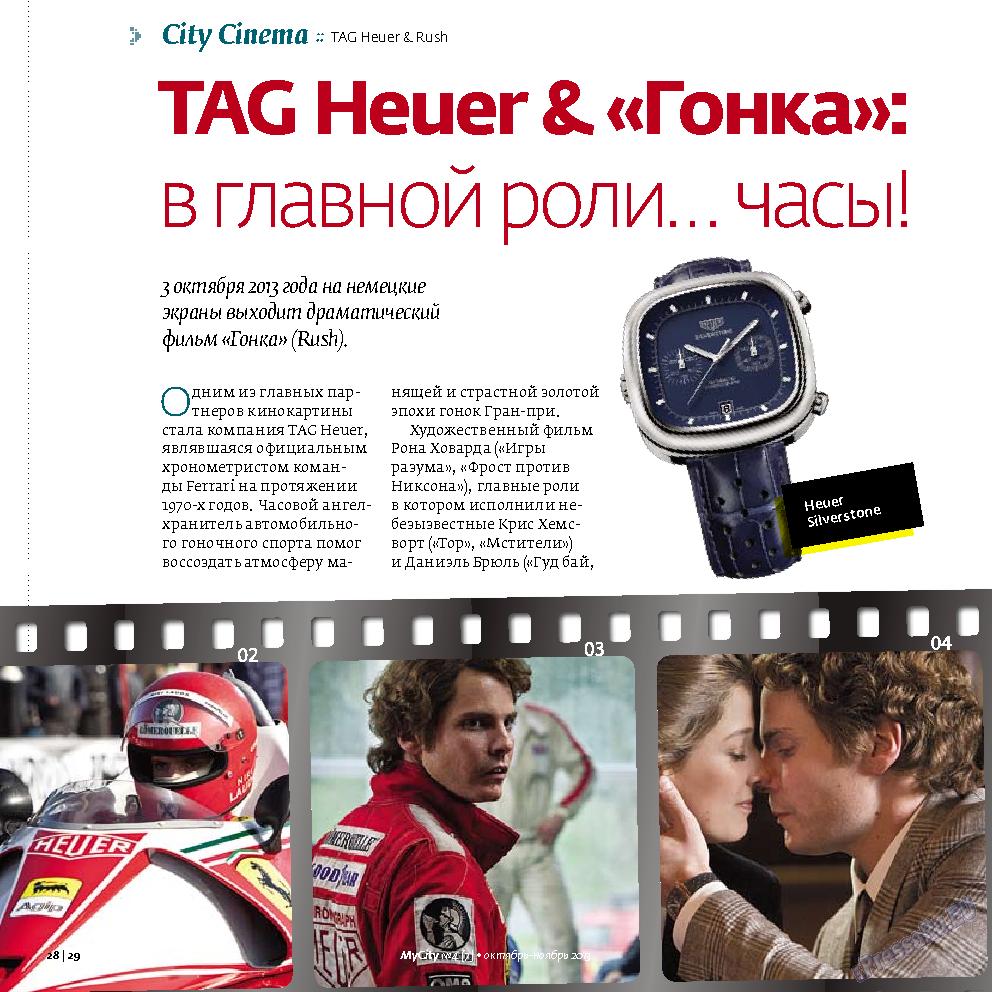 My City Frankfurt am Main (журнал). 2013 год, номер 7, стр. 28