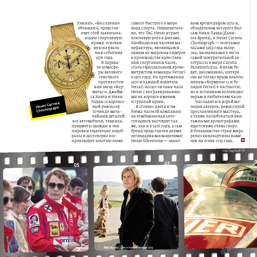 My City Frankfurt am Main (журнал). 2013 год, номер 7, стр. 29