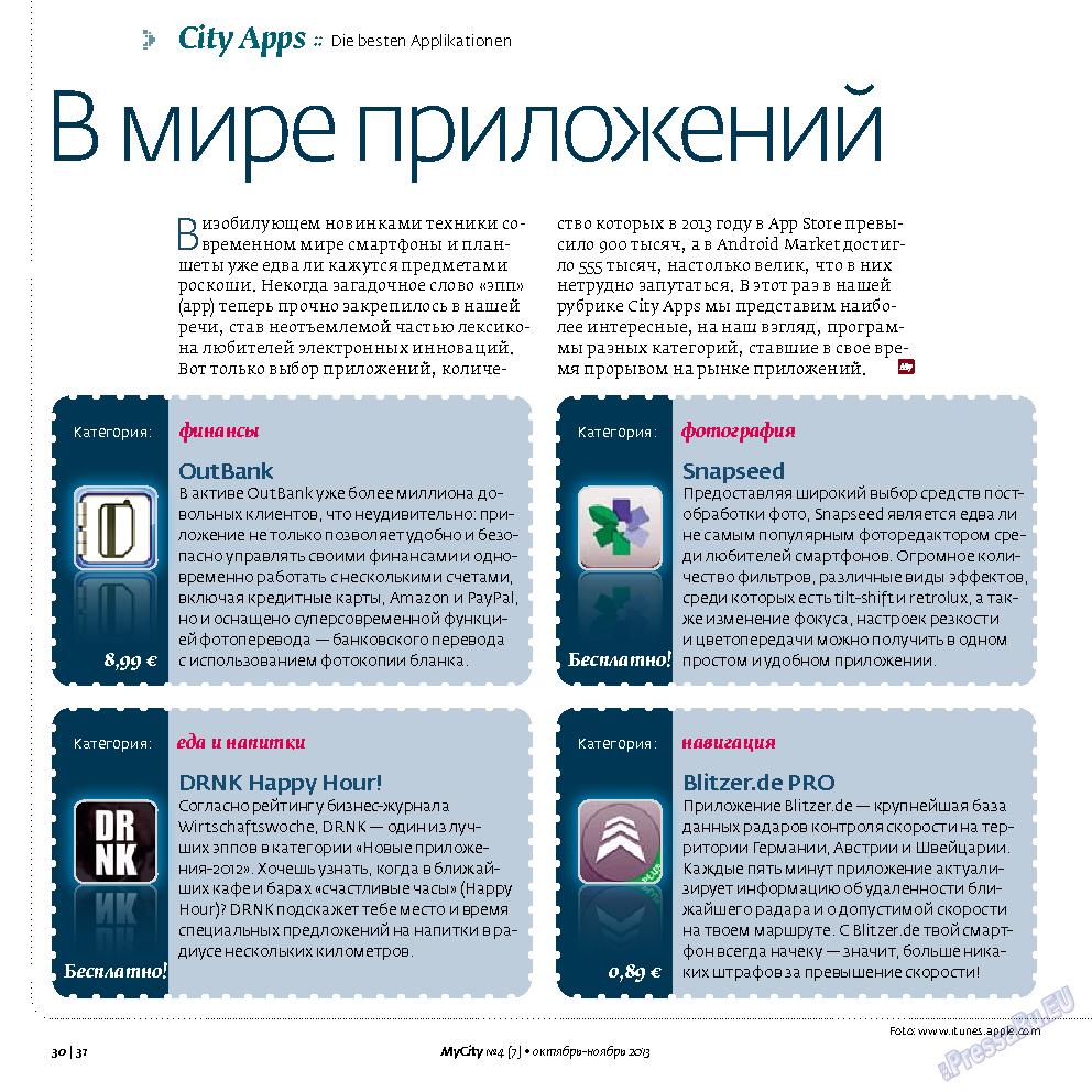My City Frankfurt am Main (журнал). 2013 год, номер 7, стр. 30