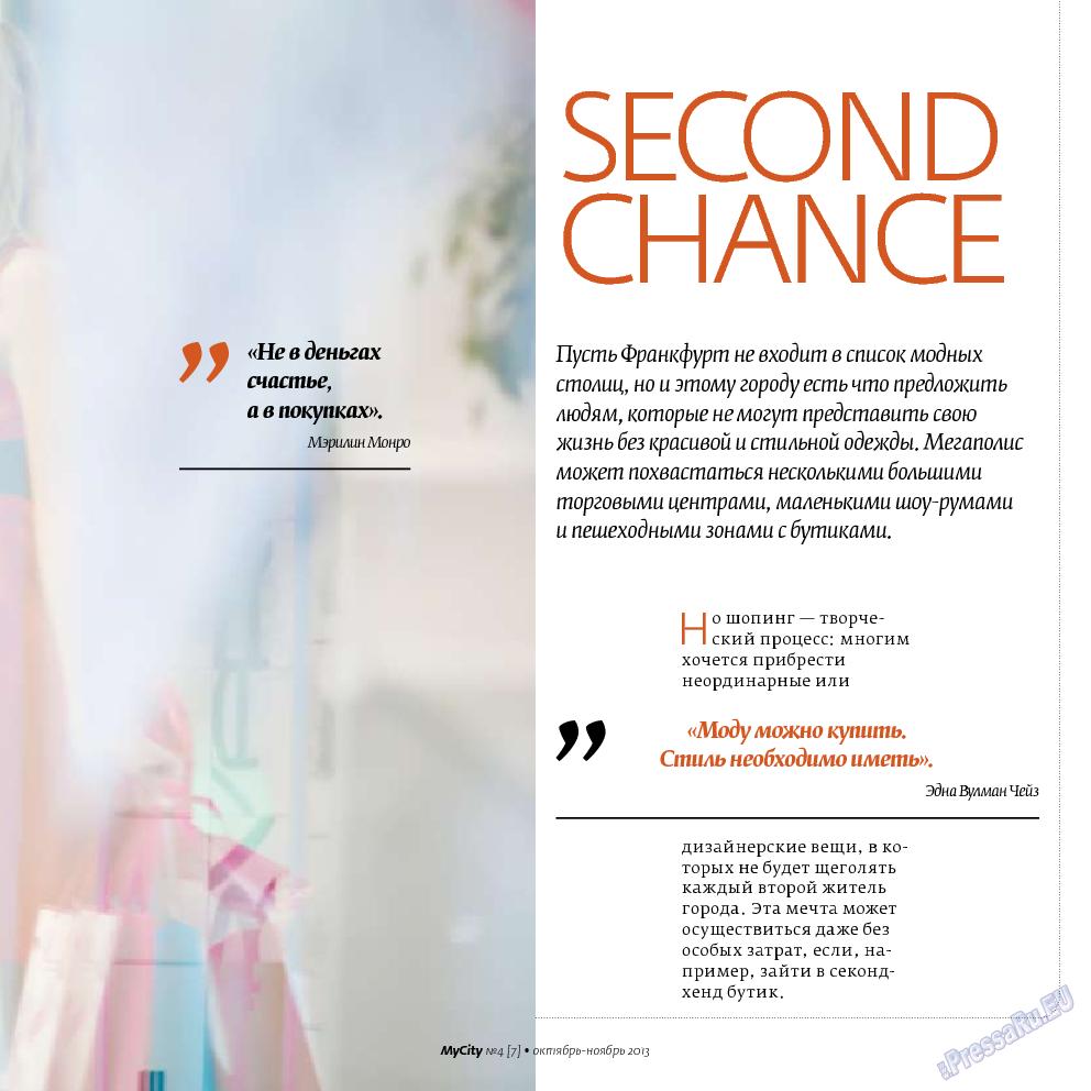 My City Frankfurt am Main (журнал). 2013 год, номер 7, стр. 33