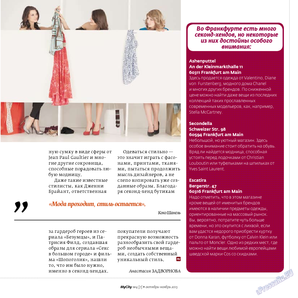 My City Frankfurt am Main (журнал). 2013 год, номер 7, стр. 35