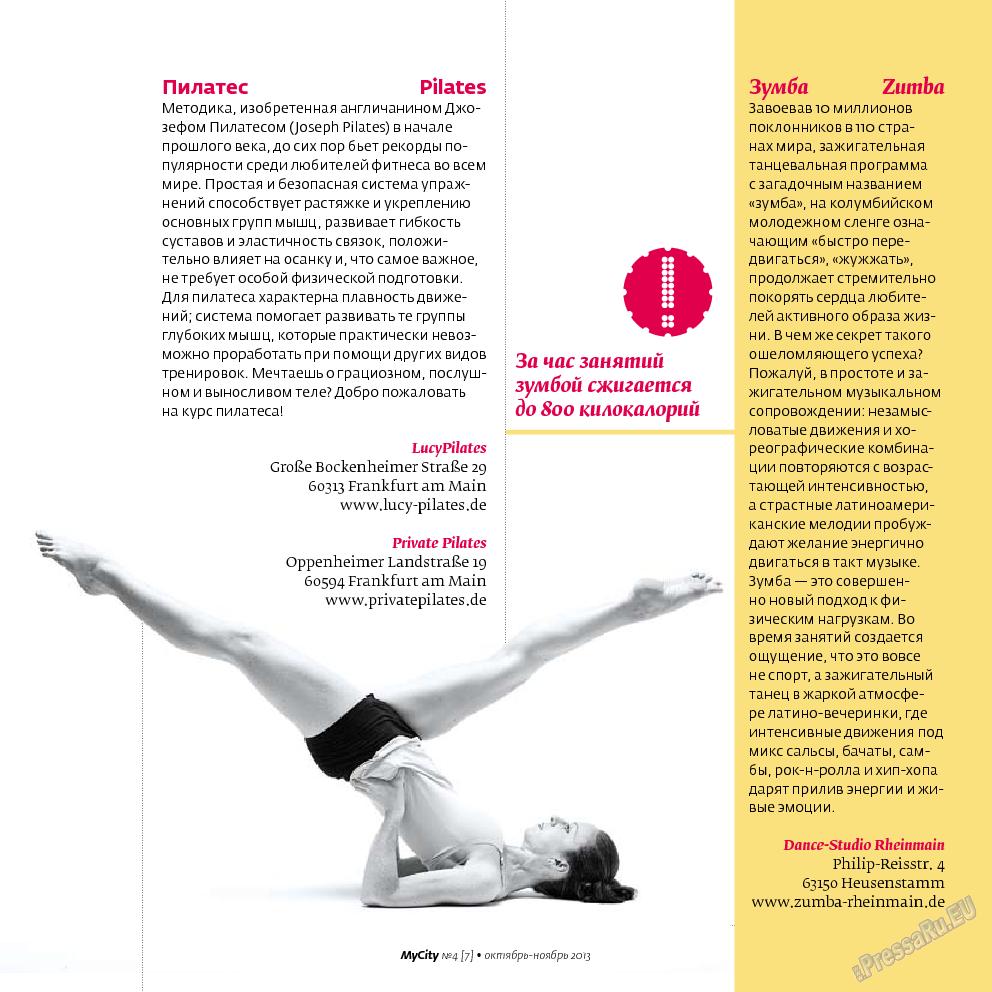 My City Frankfurt am Main (журнал). 2013 год, номер 7, стр. 37
