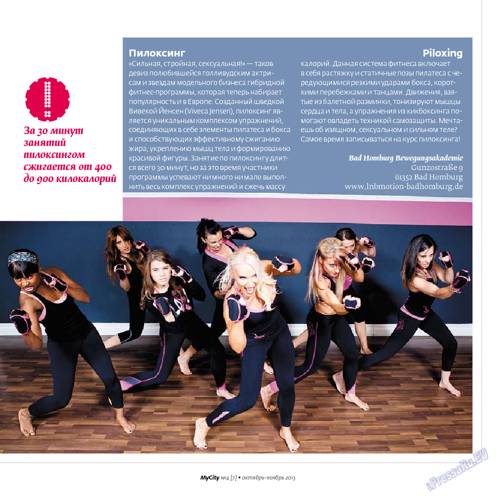 My City Frankfurt am Main (журнал). 2013 год, номер 7, стр. 39