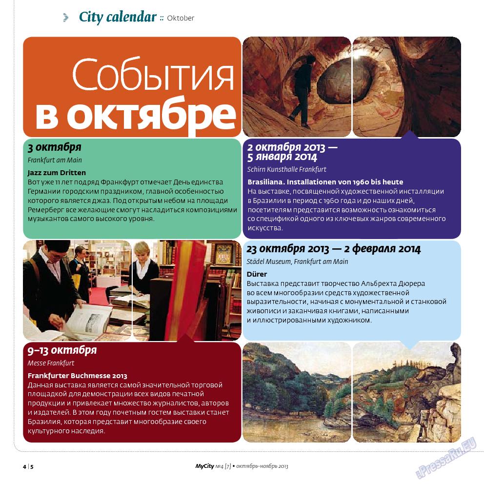My City Frankfurt am Main (журнал). 2013 год, номер 7, стр. 4