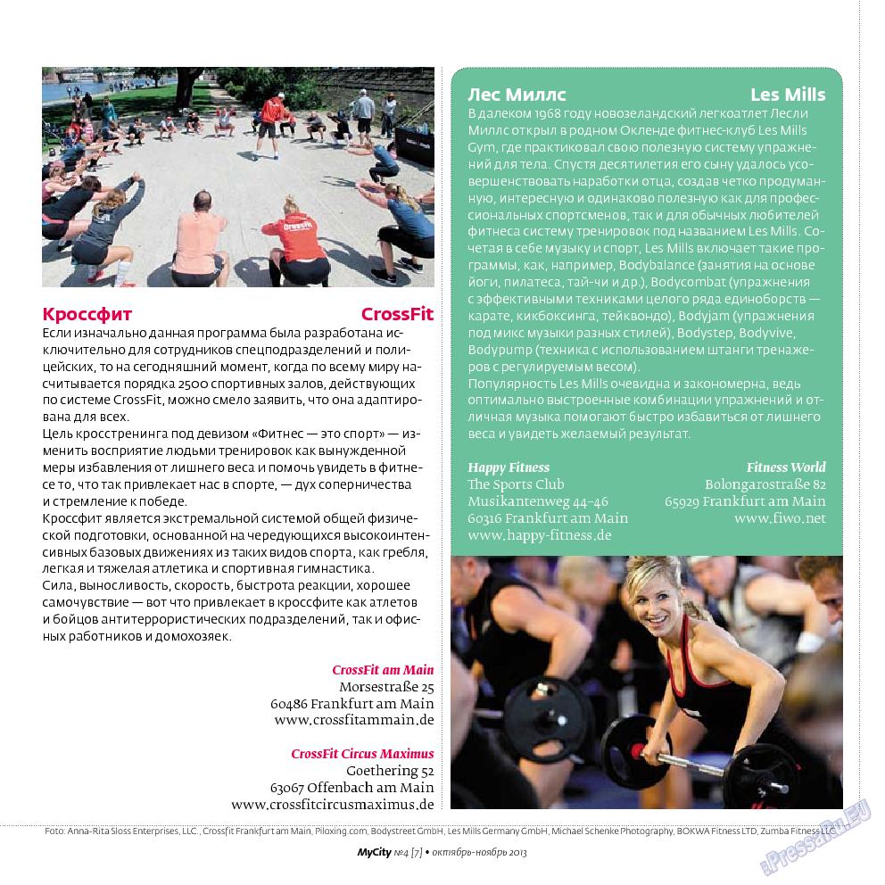 My City Frankfurt am Main (журнал). 2013 год, номер 7, стр. 41