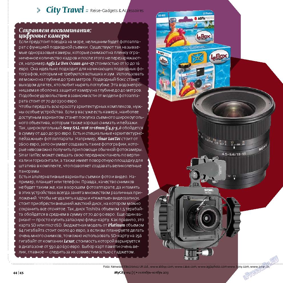 My City Frankfurt am Main (журнал). 2013 год, номер 7, стр. 44