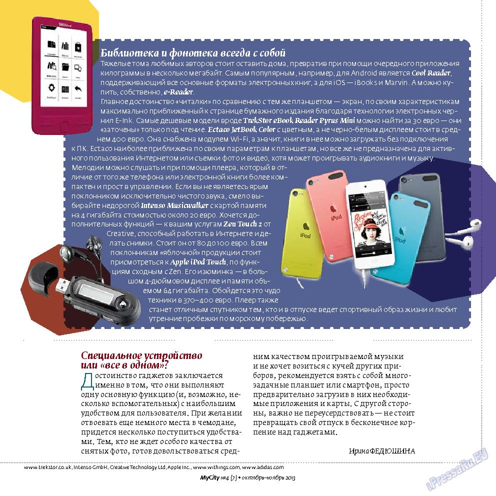 My City Frankfurt am Main (журнал). 2013 год, номер 7, стр. 45