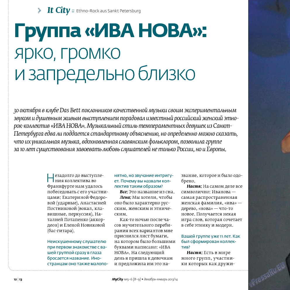 My City Frankfurt am Main (журнал). 2013 год, номер 8, стр. 12