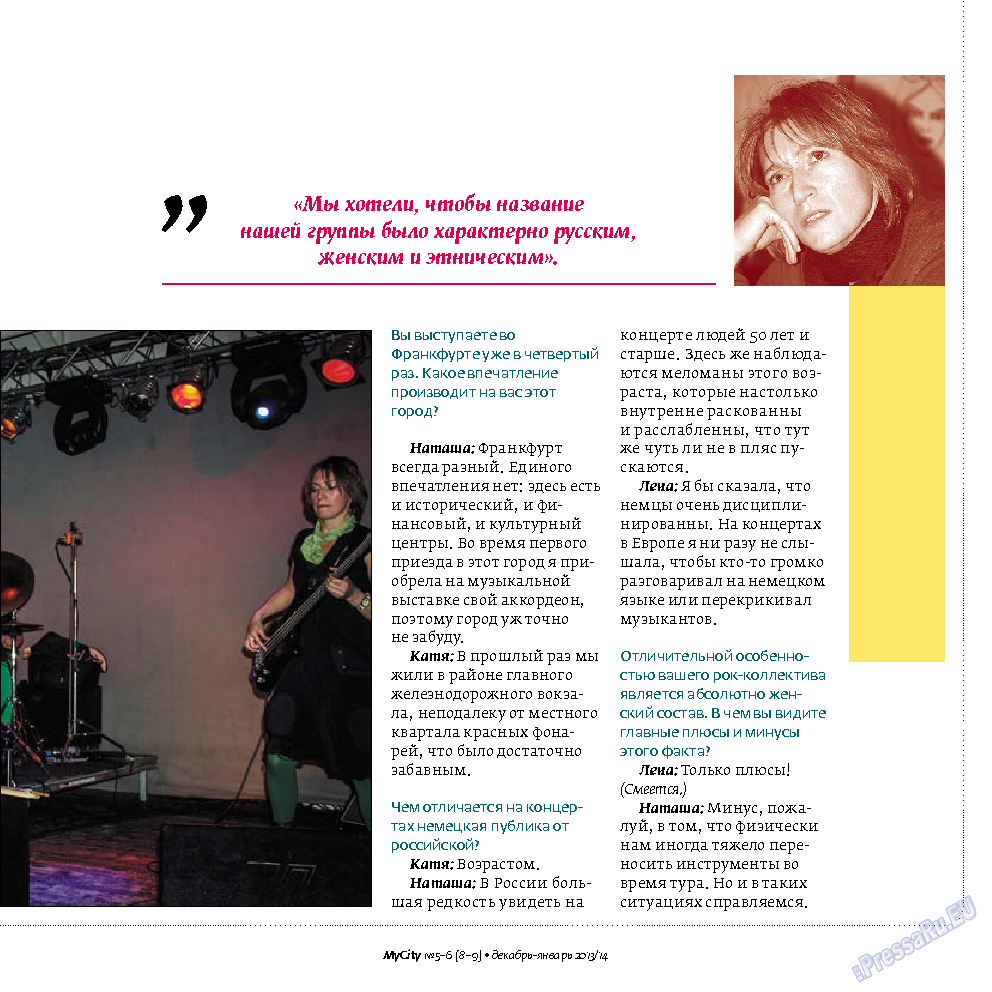 My City Frankfurt am Main (журнал). 2013 год, номер 8, стр. 15
