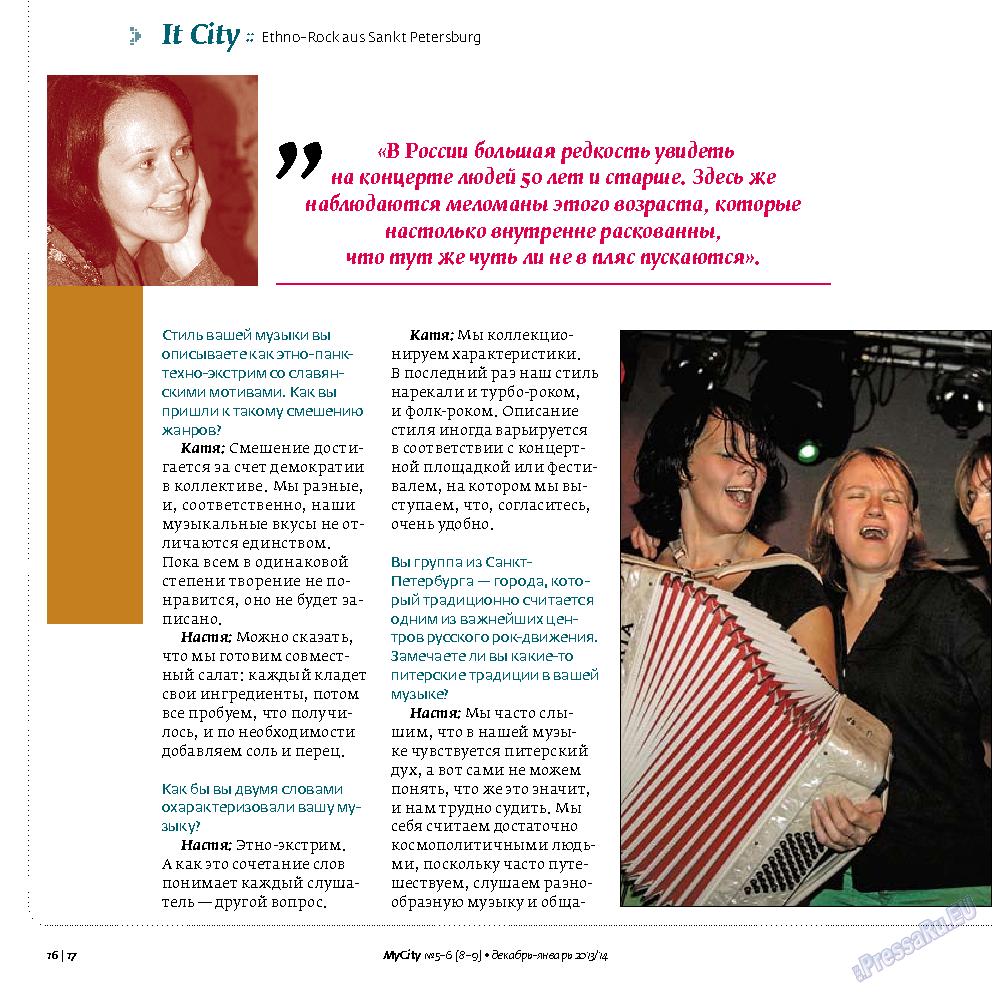 My City Frankfurt am Main (журнал). 2013 год, номер 8, стр. 16