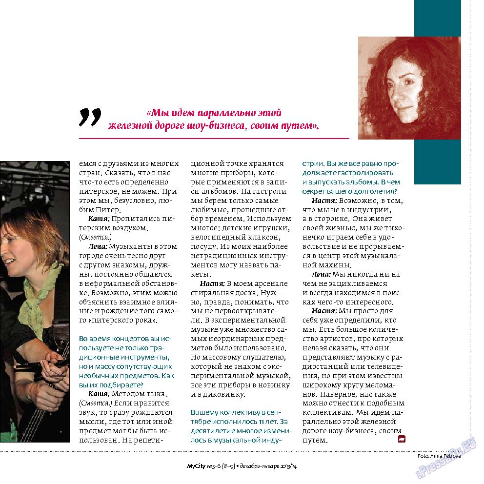My City Frankfurt am Main (журнал). 2013 год, номер 8, стр. 17