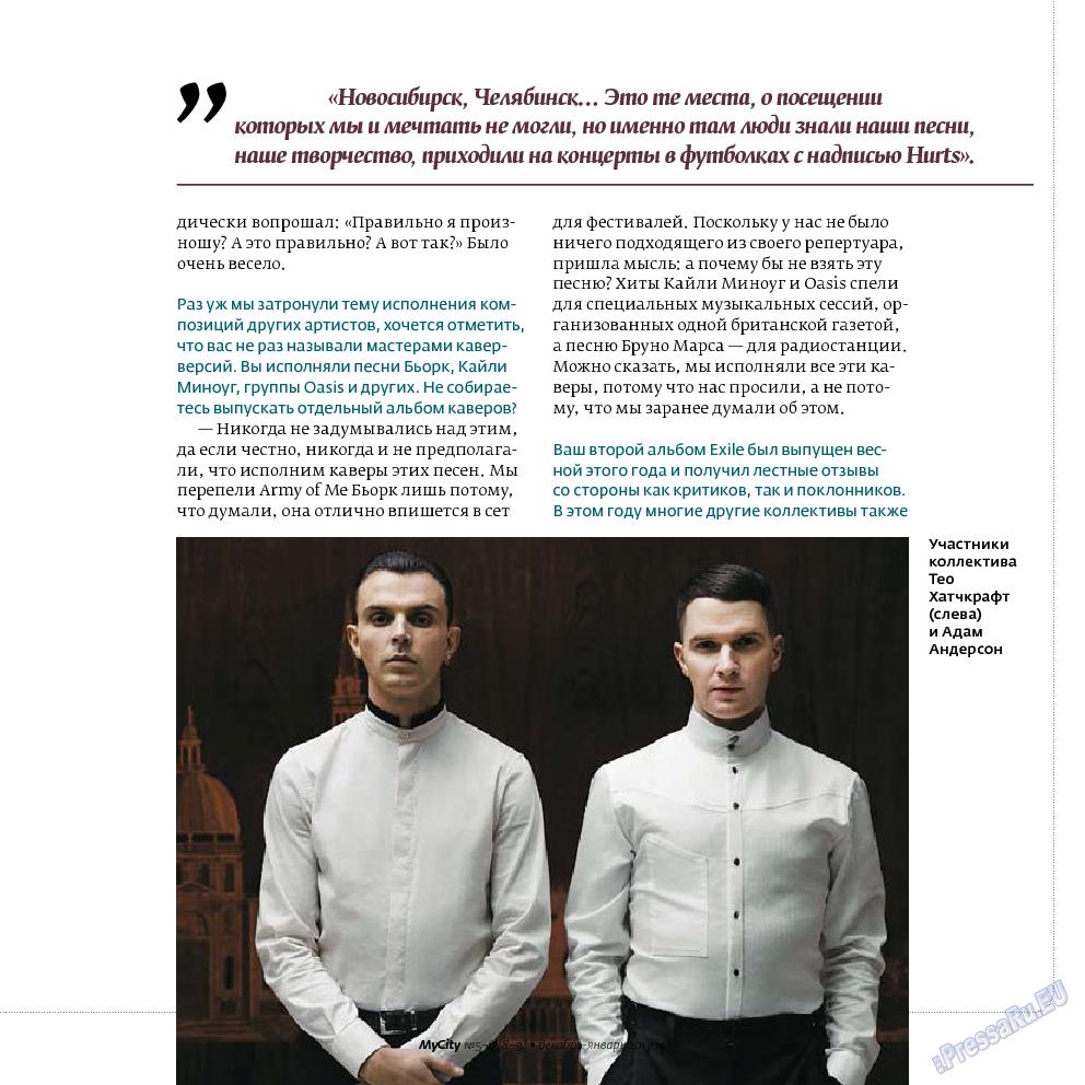 My City Frankfurt am Main (журнал). 2013 год, номер 8, стр. 21