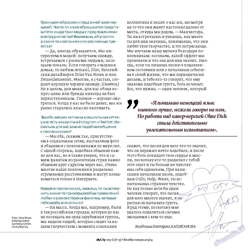 My City Frankfurt am Main (журнал). 2013 год, номер 8, стр. 23