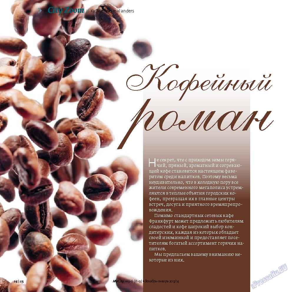 My City Frankfurt am Main (журнал). 2013 год, номер 8, стр. 24