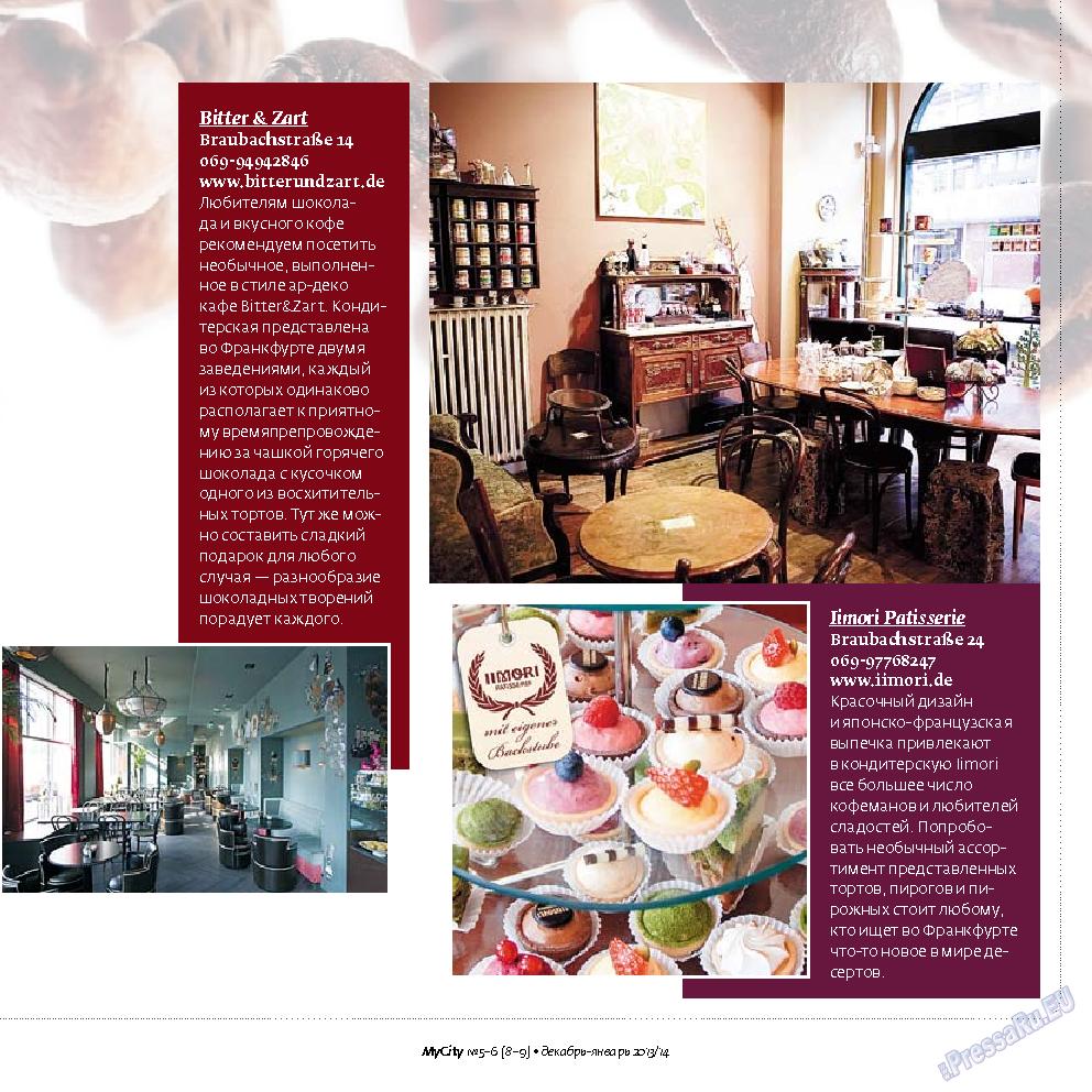 My City Frankfurt am Main (журнал). 2013 год, номер 8, стр. 25