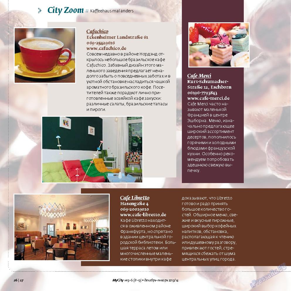 My City Frankfurt am Main (журнал). 2013 год, номер 8, стр. 26