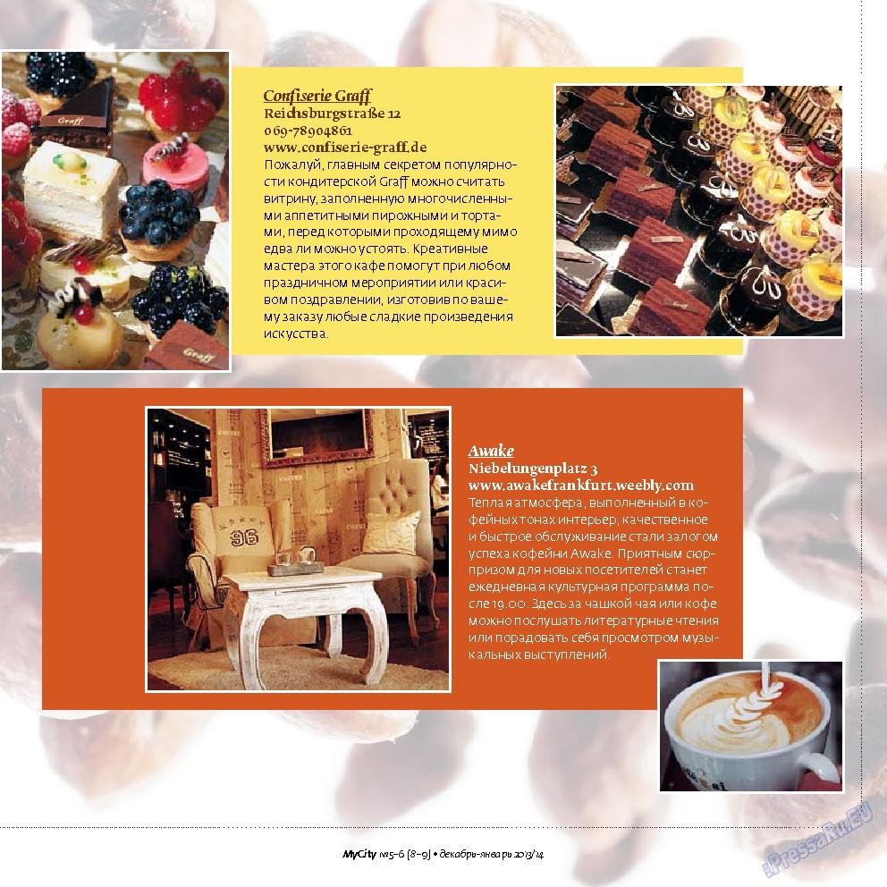 My City Frankfurt am Main (журнал). 2013 год, номер 8, стр. 27