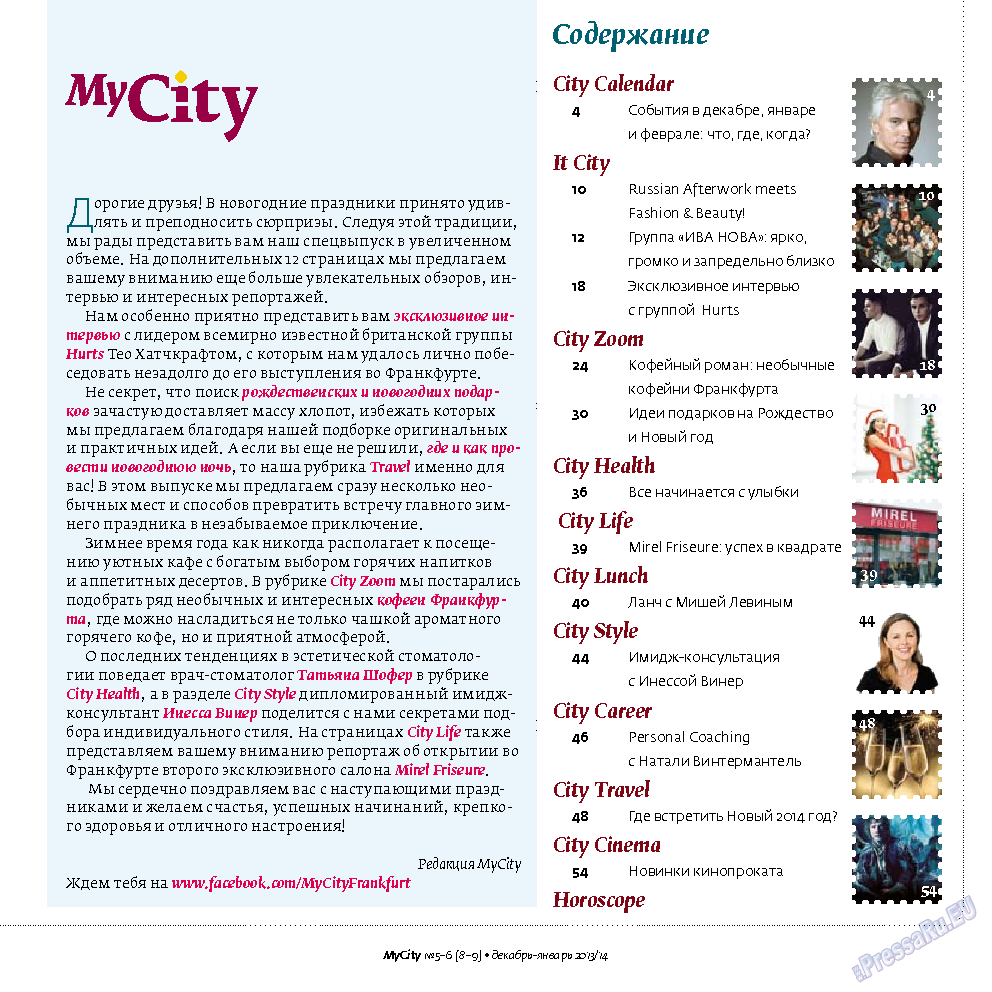 My City Frankfurt am Main (журнал). 2013 год, номер 8, стр. 3