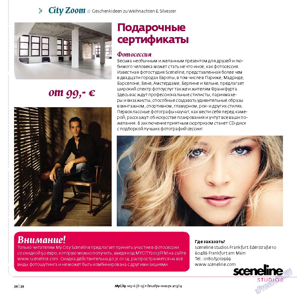My City Frankfurt am Main (журнал). 2013 год, номер 8, стр. 34