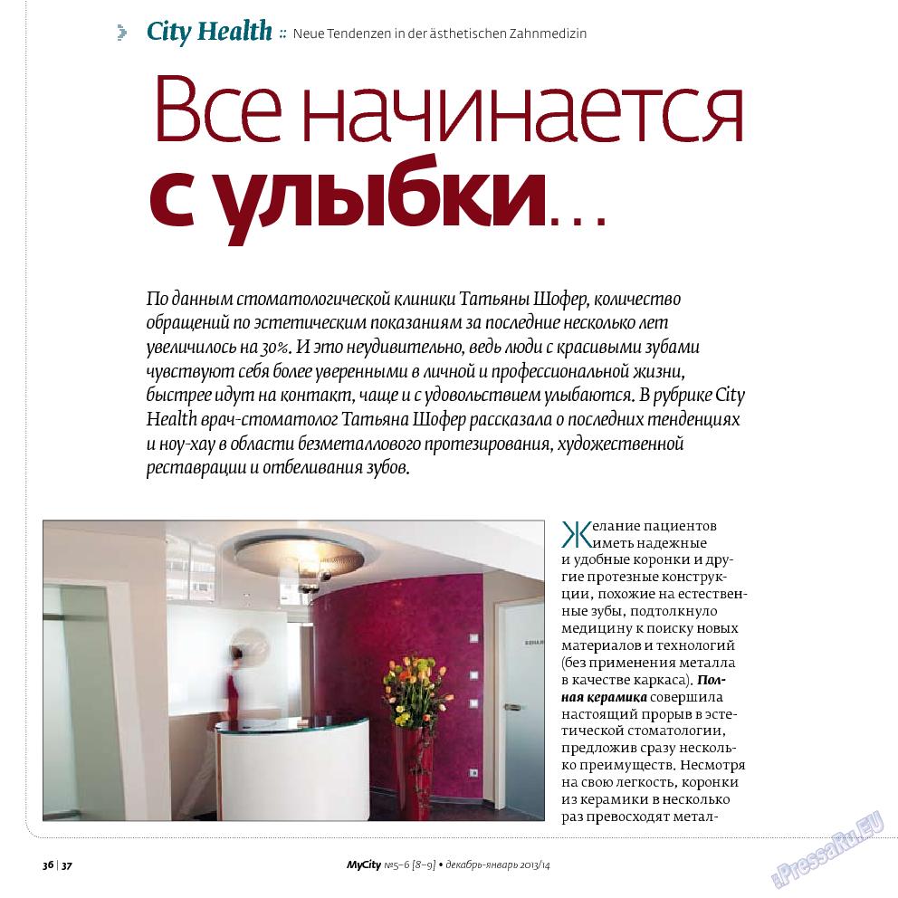 My City Frankfurt am Main (журнал). 2013 год, номер 8, стр. 36