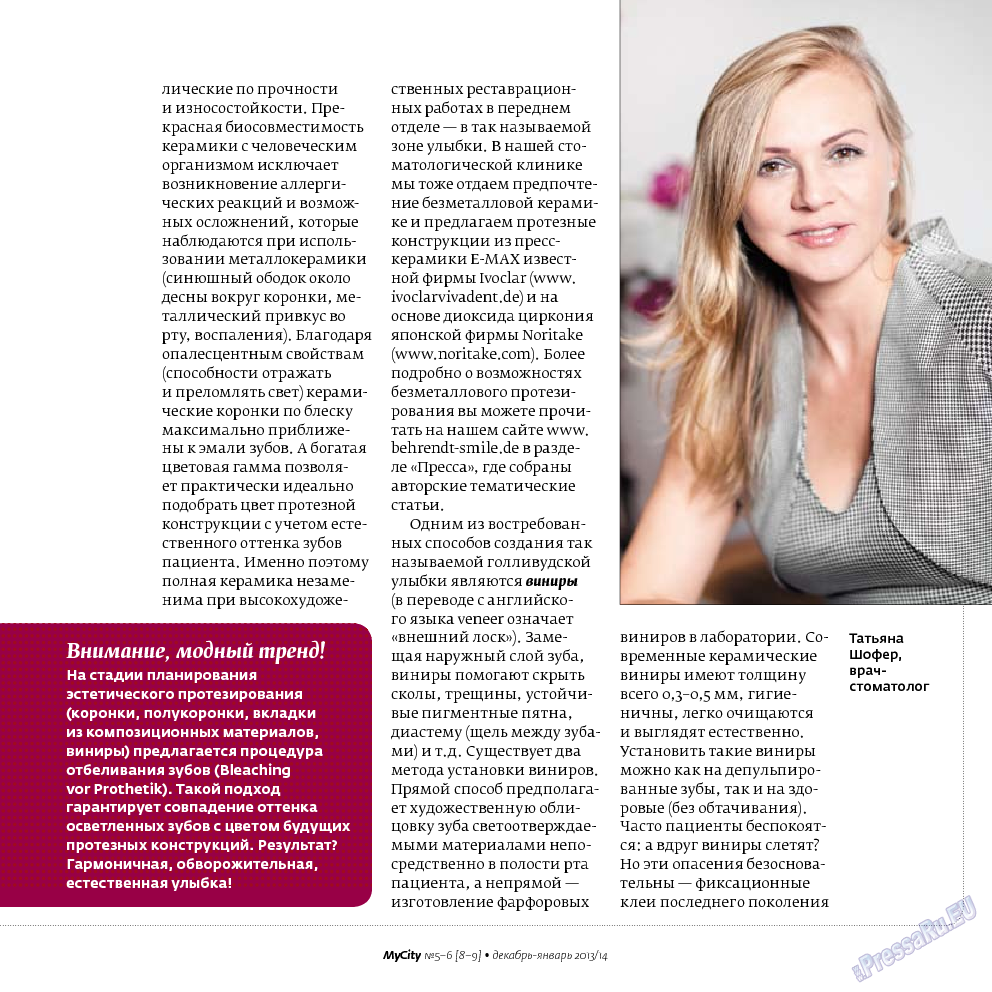My City Frankfurt am Main (журнал). 2013 год, номер 8, стр. 37