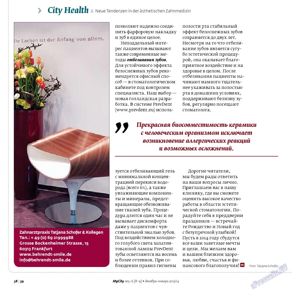 My City Frankfurt am Main (журнал). 2013 год, номер 8, стр. 38