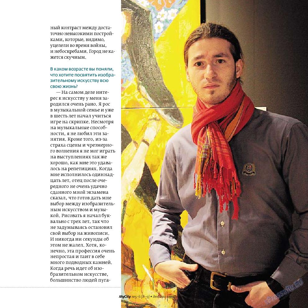 My City Frankfurt am Main (журнал). 2013 год, номер 8, стр. 41