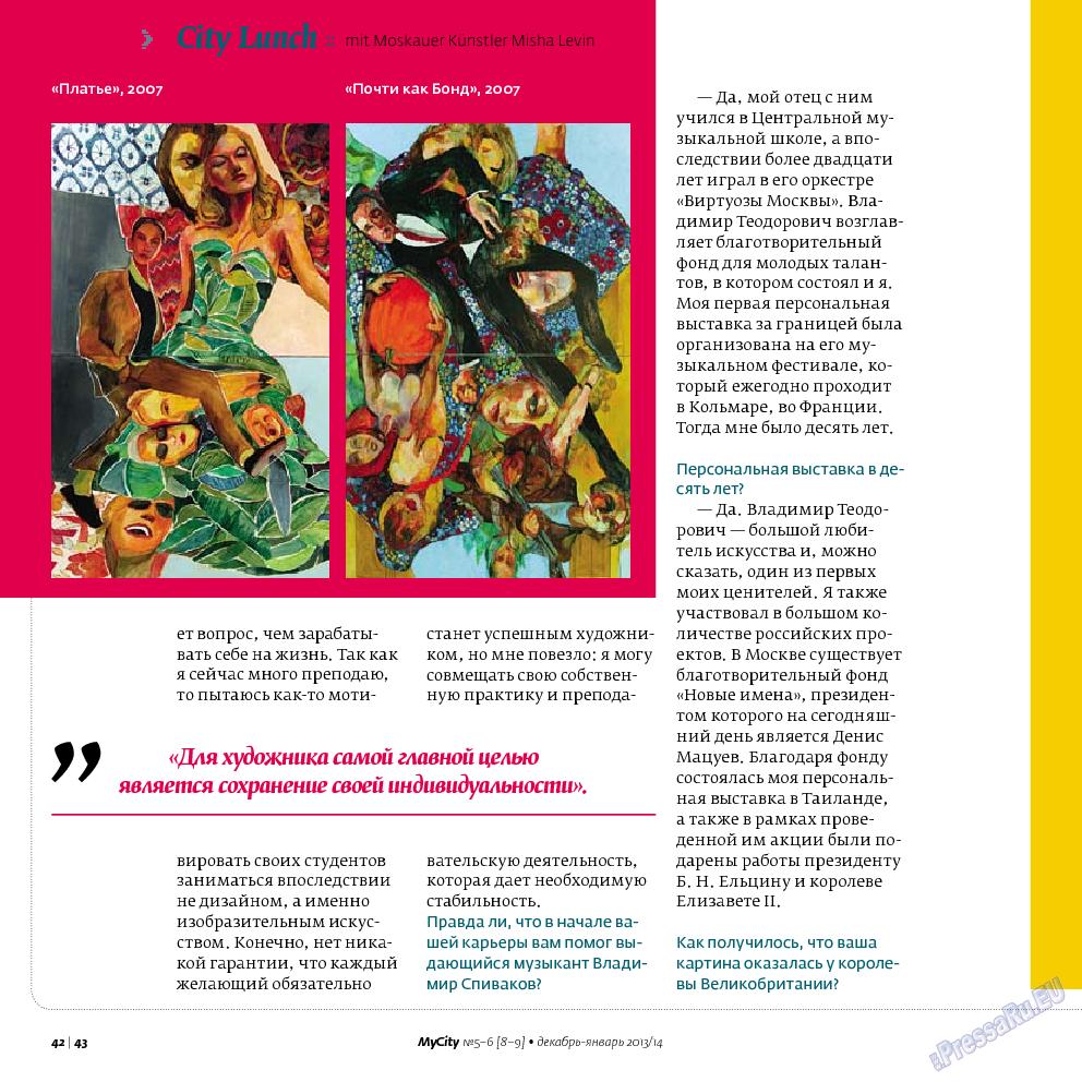 My City Frankfurt am Main (журнал). 2013 год, номер 8, стр. 42