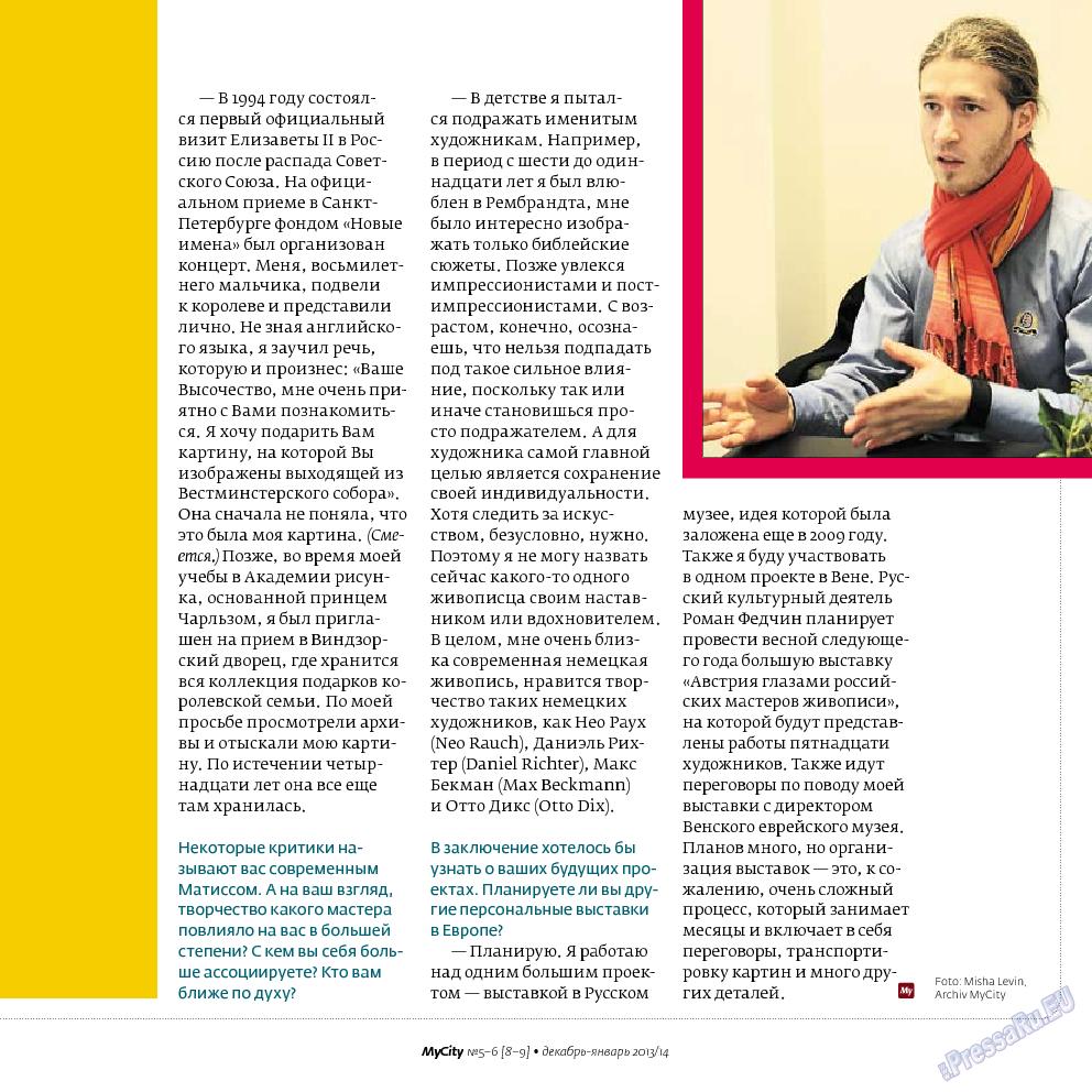 My City Frankfurt am Main (журнал). 2013 год, номер 8, стр. 43