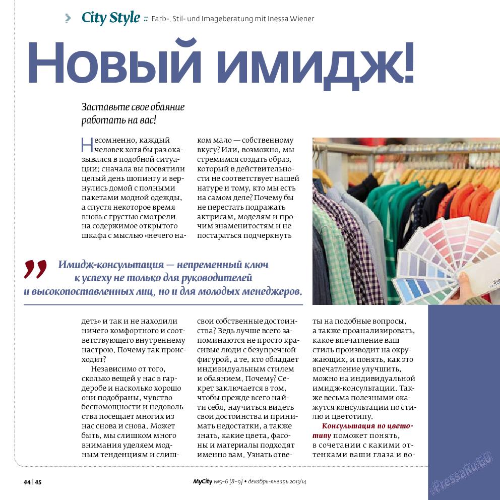 My City Frankfurt am Main (журнал). 2013 год, номер 8, стр. 44