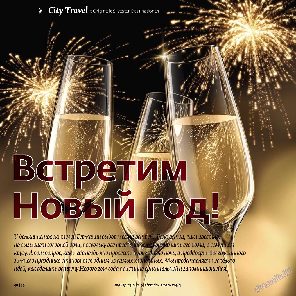 My City Frankfurt am Main (журнал). 2013 год, номер 8, стр. 48