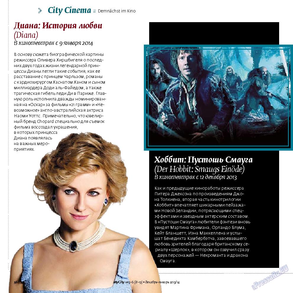My City Frankfurt am Main (журнал). 2013 год, номер 8, стр. 56