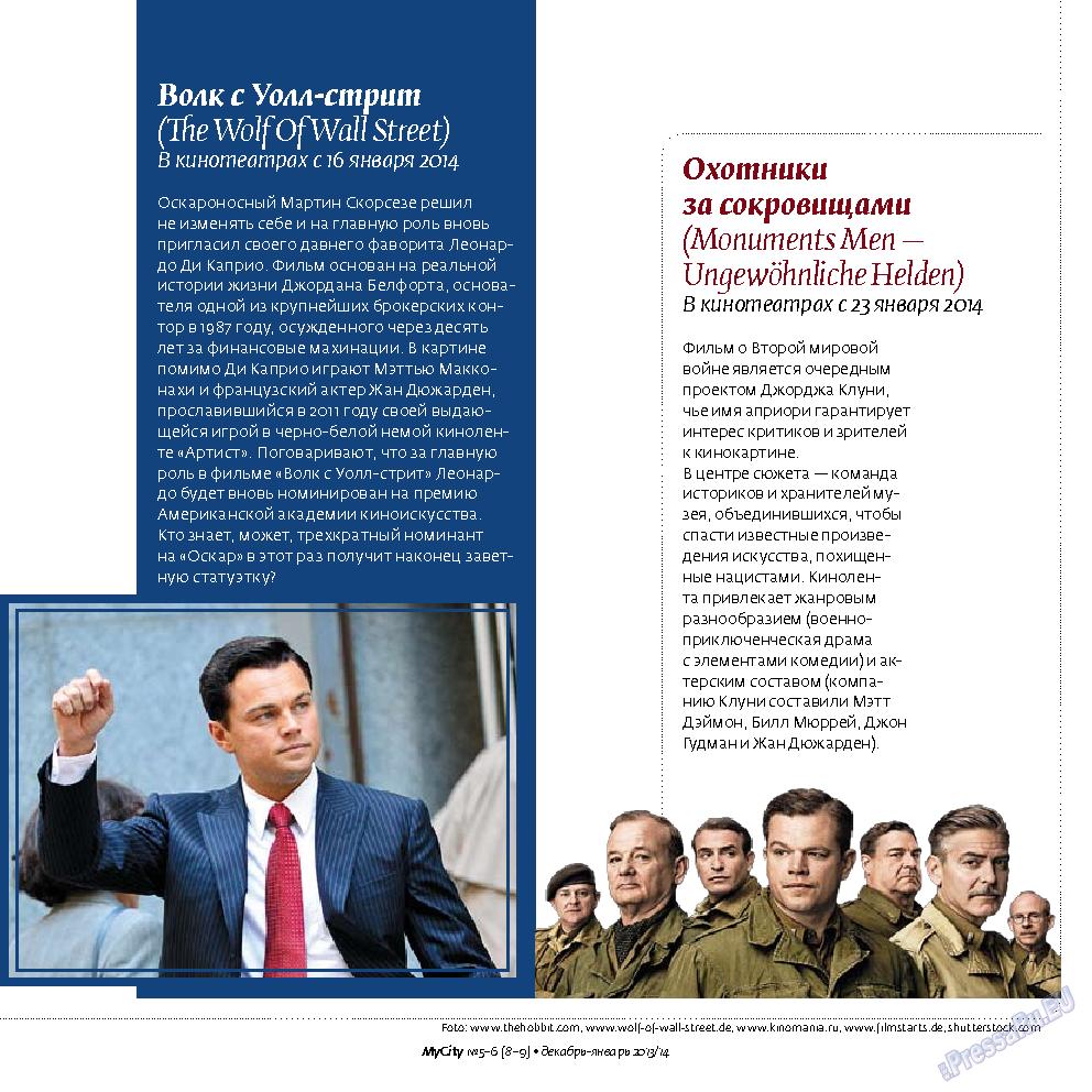 My City Frankfurt am Main (журнал). 2013 год, номер 8, стр. 57