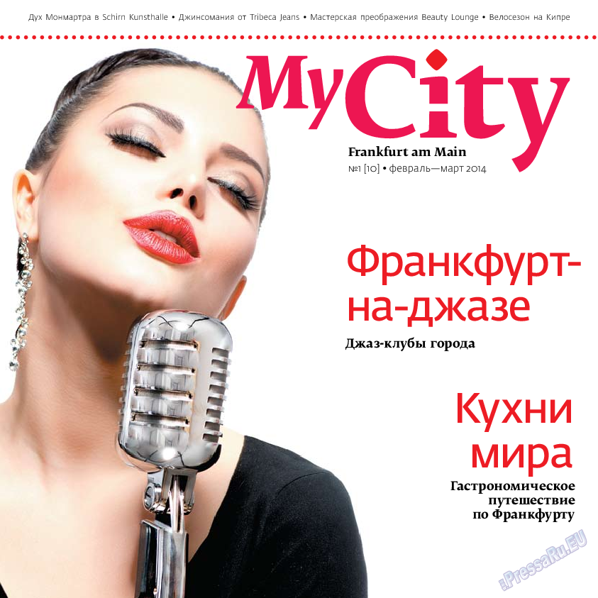 My City Frankfurt am Main (журнал). 2014 год, номер 1, стр. 1