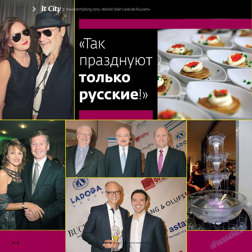 My City Frankfurt am Main (журнал). 2014 год, номер 1, стр. 12