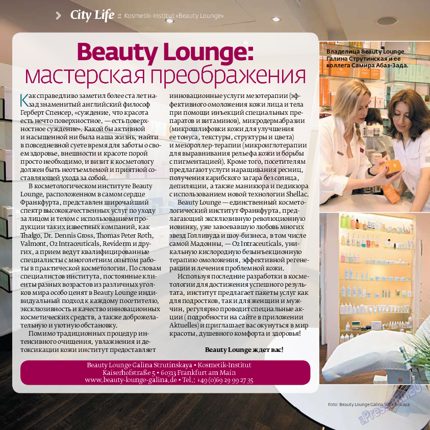 My City Frankfurt am Main (журнал). 2014 год, номер 1, стр. 21