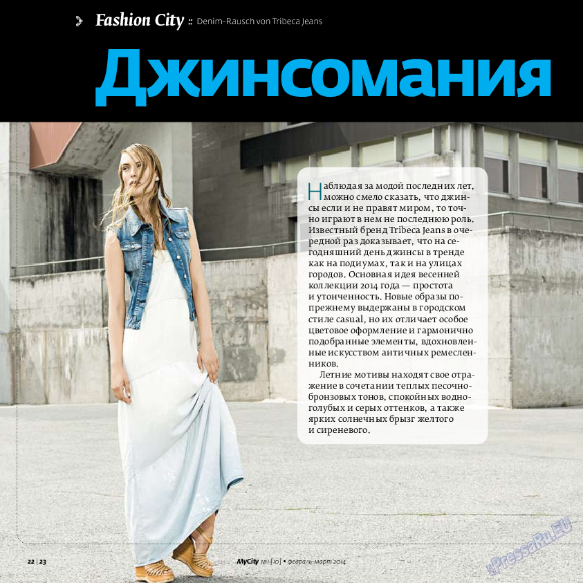 My City Frankfurt am Main (журнал). 2014 год, номер 1, стр. 22