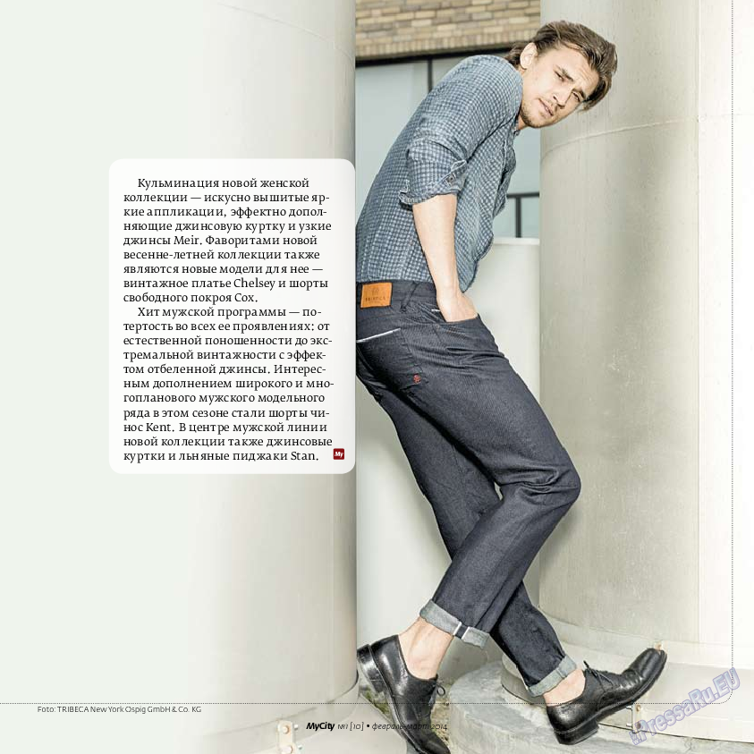 My City Frankfurt am Main (журнал). 2014 год, номер 1, стр. 25