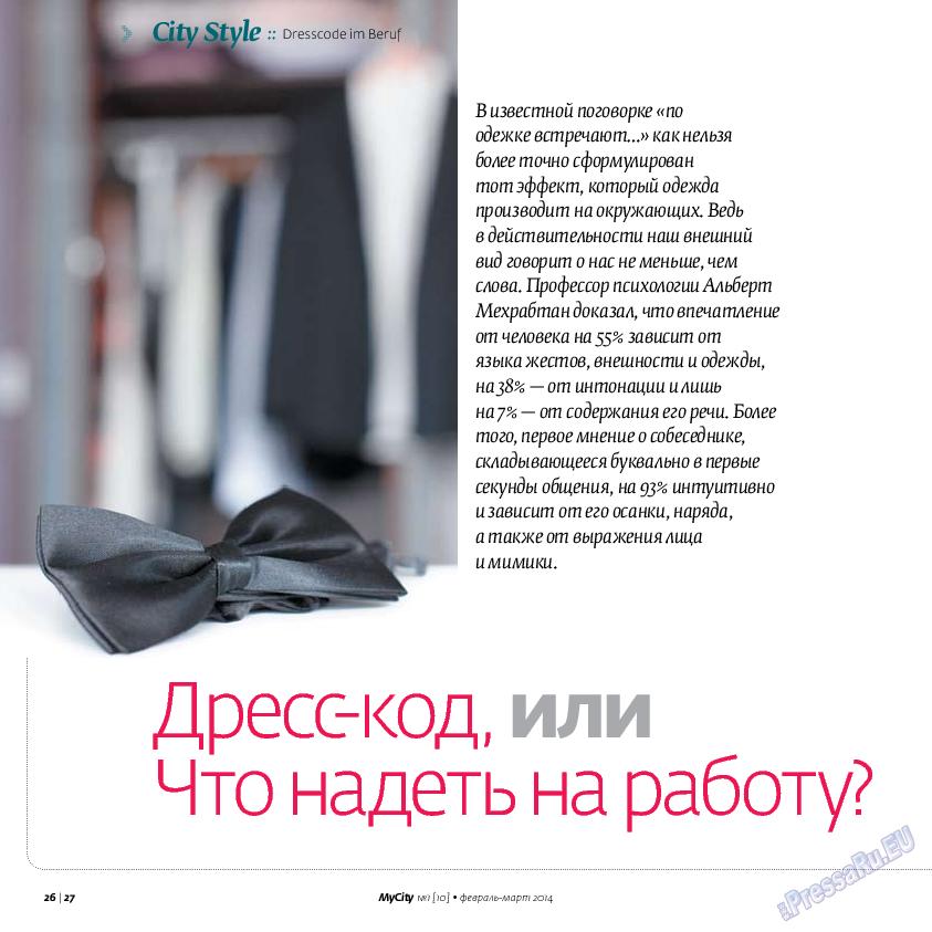 My City Frankfurt am Main (журнал). 2014 год, номер 1, стр. 26