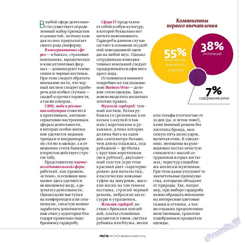 My City Frankfurt am Main (журнал). 2014 год, номер 1, стр. 27