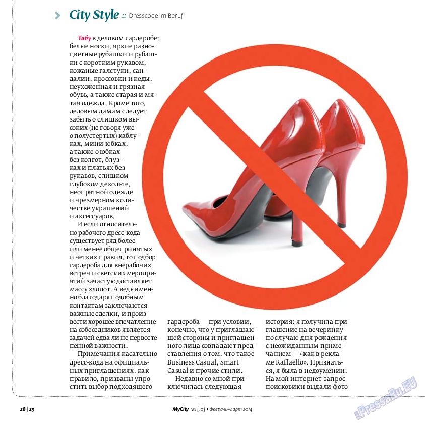 My City Frankfurt am Main (журнал). 2014 год, номер 1, стр. 28