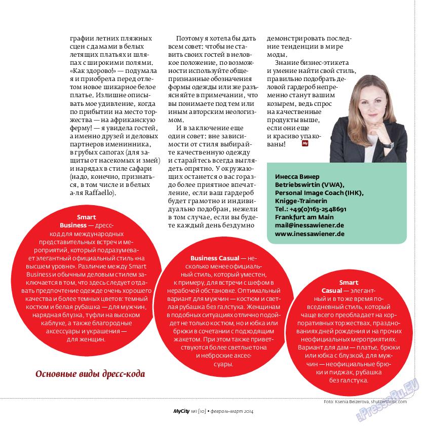 My City Frankfurt am Main (журнал). 2014 год, номер 1, стр. 29