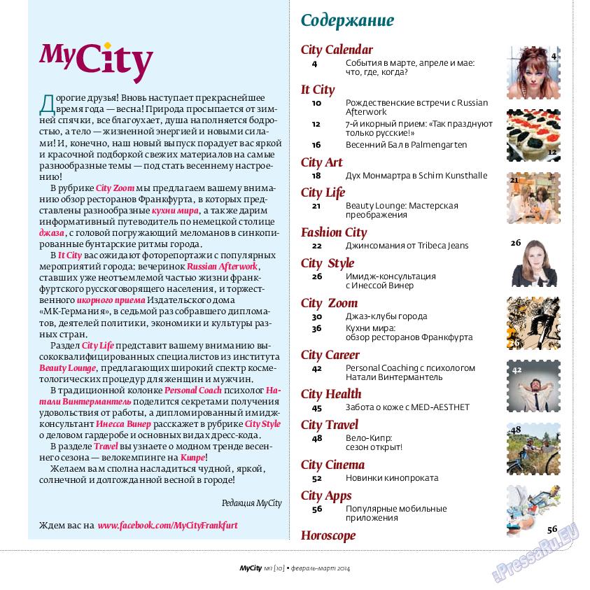 My City Frankfurt am Main (журнал). 2014 год, номер 1, стр. 3