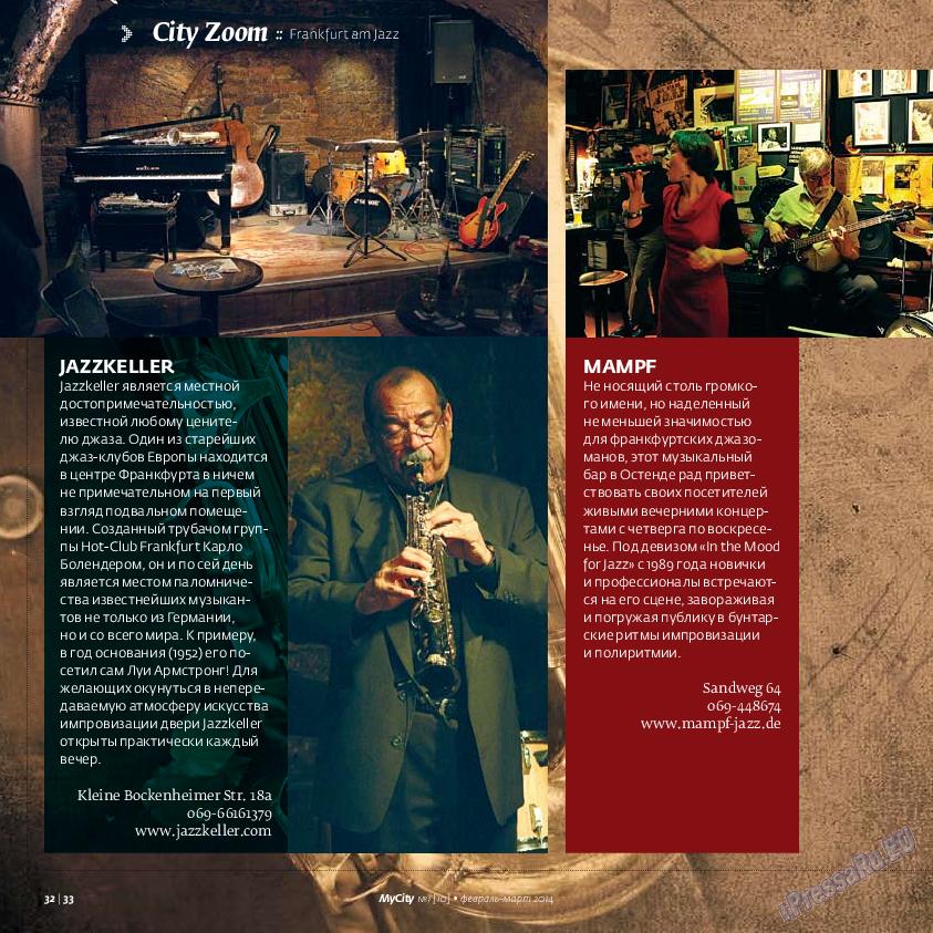 My City Frankfurt am Main (журнал). 2014 год, номер 1, стр. 32