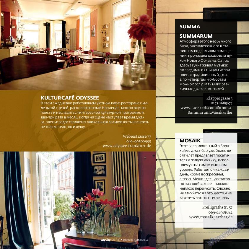 My City Frankfurt am Main (журнал). 2014 год, номер 1, стр. 33