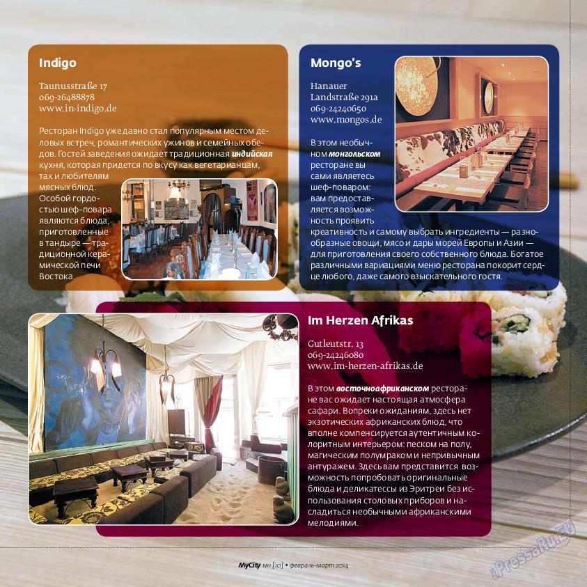 My City Frankfurt am Main (журнал). 2014 год, номер 1, стр. 37